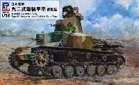 日本陸軍 九二式重装甲車 前期型