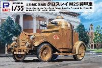 日本海軍 陸戦隊 クロスレイ M25 装甲車