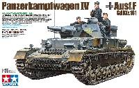 タミヤ1/35 ミリタリーミニチュアシリーズドイツ 4号戦車 F型