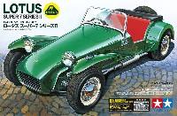 タミヤ1/24 スポーツカーシリーズロータス スーパー7 シリーズ 2