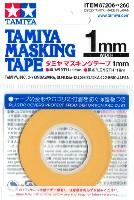 タミヤ マスキングテープ 1mm