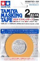 タミヤ マスキングテープ 2mm