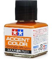 スミ入れ塗料 オレンジブラウン