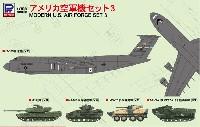 アメリカ空軍機セット 3