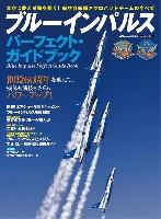 ブルーインパルス パーフェクト・ガイドブック