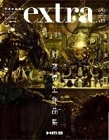 ホビージャパン エクストラ Vol.19 2020 Autumn