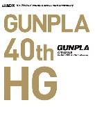 ホビージャパンHOBBY JAPAN MOOKガンプラカタログ Ver.HG GUNPLA 40th Anniversary