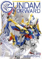 ホビージャパンHOBBY JAPAN MOOKガンダムフォワード Vol.4 2021 WINTER