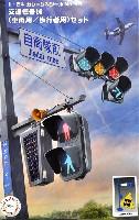 交通信号機 (車両用/歩行者用)セット ブルーカラー
