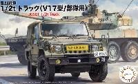 フジミ1/72 ミリタリーシリーズ陸上自衛隊 1/2t トラック (V17型/部隊用) 3両入り