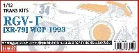 スタジオ27バイク トランスキットスズキ RGV-γ XR-79 WGP 1993