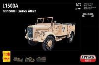 L1500A 兵員輸送車 北アフリカ