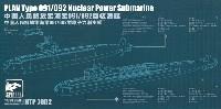 中国人民解放軍 海軍 091/092型 原子力潜水艦