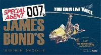 ジャイロコプター リトル・ネリー  (007は二度死ぬ)