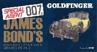 ロールスロイス ファントム 3 セダン・ド・ヴィル (007 ゴールドフィンガー)