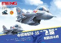 MENG-MODELMENG KIDS中国海軍 J-15 フライングシャーク 艦載機