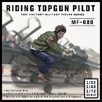 ライディング トップガンパイロット (3スケール各1体)