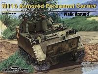 M113 装甲兵員輸送車 ウォークアラウンド