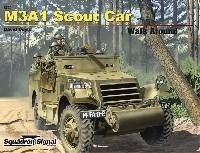 M3A1 スカウトカー ウォークアラウンド