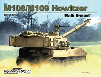 M108/M109 自走榴弾砲 ウォークアラウンド