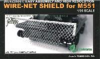 M551 シェリダン用 RPG対策 ワイヤーネットシールド