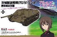 4号駆逐戦車 /70(V) ラング 黒森峰女学園