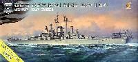 アメリカ海軍 重巡洋艦 USS デモイン CA-134 DX版