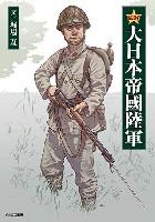 図解 大日本帝國陸軍