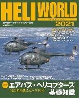 イカロス出版イカロスムックヘリワールド 2021