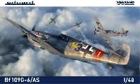 エデュアルド1/48 ウィークエンド エディションメッサーシュミット Bf109G-6/AS