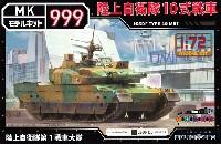 陸上自衛隊 10式戦車 第1戦車大隊