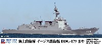 海上自衛隊 イージス護衛艦 DDG-179 まや