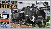 新橋駅前 C11 292 蒸気機関車