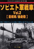 ガリレオ出版グランドパワー別冊ソビエト軍戦車 Vol.2 重戦車/自走砲