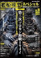 艦船模型スペシャル No.78 第三次 ソロモン海戦 1942
