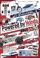 モデルアート臨時増刊プラモで集める Powerd by Honda