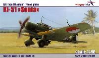 九九式軍偵察機 満洲国 & 戦後使用機