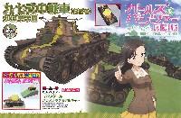九七式中戦車 旧砲塔 知波単学園 ペーパークラフト付き特別版 大洗の興廃この一戦にあり!です!