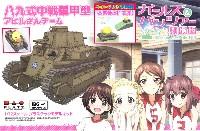 八九式中戦車 甲型 アヒルさんチーム ペーパークラフト付き特別版 本家参上!です!