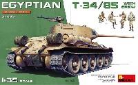 ミニアート1/35 ミリタリーミニチュアエジプト軍 T-34/85 w/戦車兵