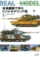大日本絵画戦車関連書籍実車観察で作るリアルモデリング術