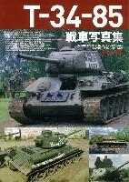 ホビージャパンミリタリーT-34-85 戦車写真集