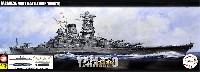 日本海軍 戦艦 大和 特別仕様 天一号作戦 黒甲板仕様