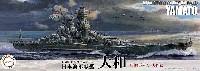 日本海軍 戦艦 大和 昭和20年/天一号作戦 1945