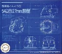 護衛艦 こんごう型 54口径 127mm速射砲