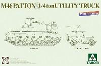 M46 パットン & 1/4トン ユーティリティ トラック