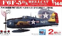 アメリカ海軍 F6F-5D/K ヘルキャット 標的管制機/無人標的機 ターゲット・ドローン