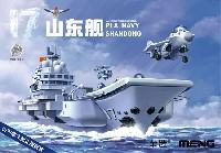 中国海軍 航空母艦 山東