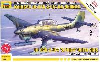 Ju-87B‐2/U4 スツーカ w/スキー ドイツ 急降下爆撃機