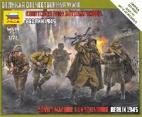 ズベズダART OF TACTICソビエト機関銃分隊 ベルリン 1945